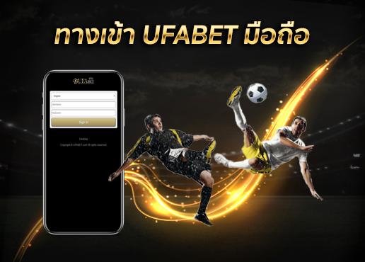 ทางเข้าผ่านมือถือ UFABET แทงบอลออนไลน์